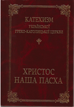Christ Our Pascha Hard Cover Ukrainian